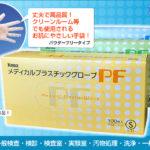 medical-plastic-glove-pf-l-100
